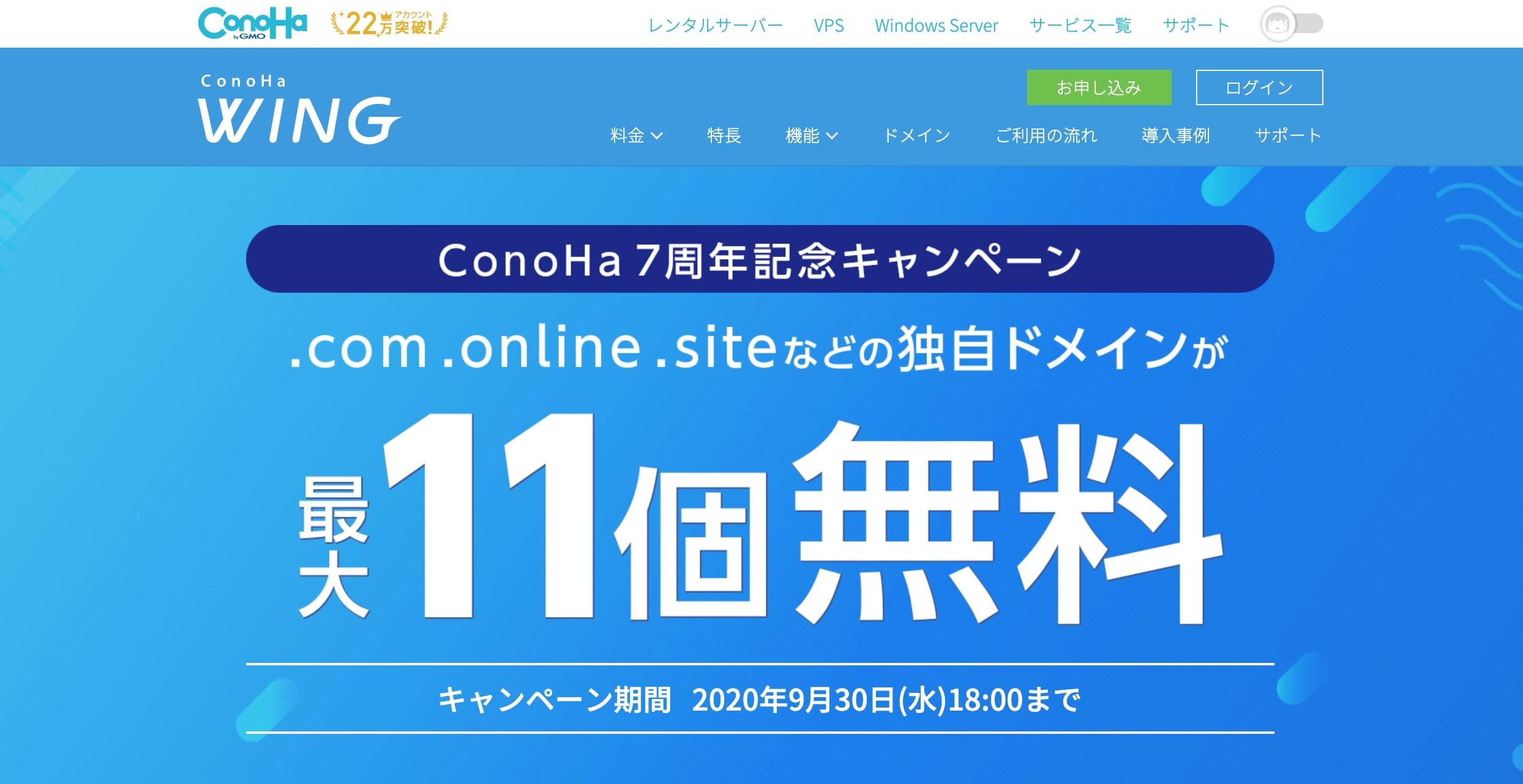 conohaの機能と費用