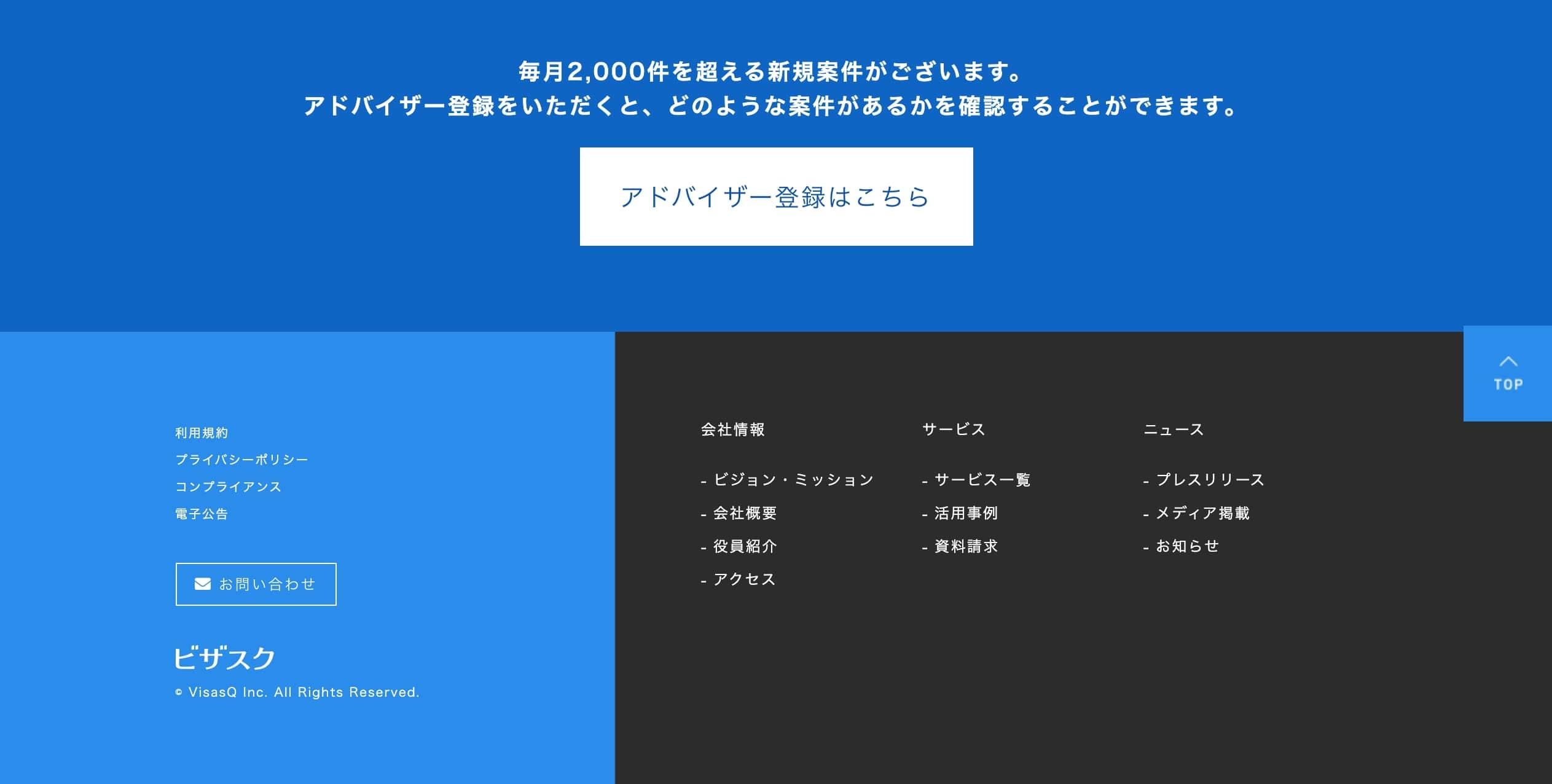 ビザスクアドバイザー申込フォームに入力