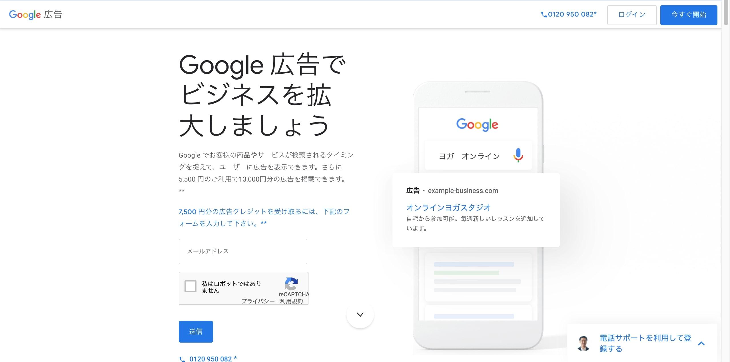 Googleキーワードプランナーでキーワード分析と戦略づくり