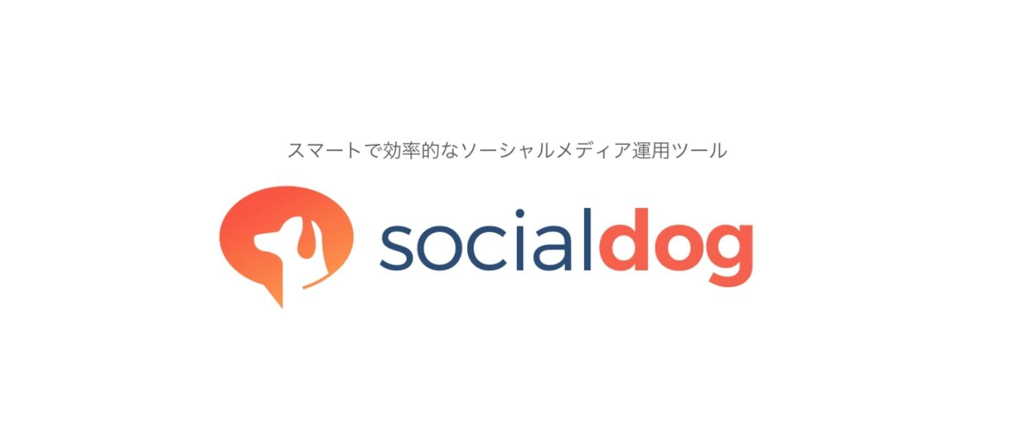 social dog|Twitterの運用に便利なツール|無料で使えます