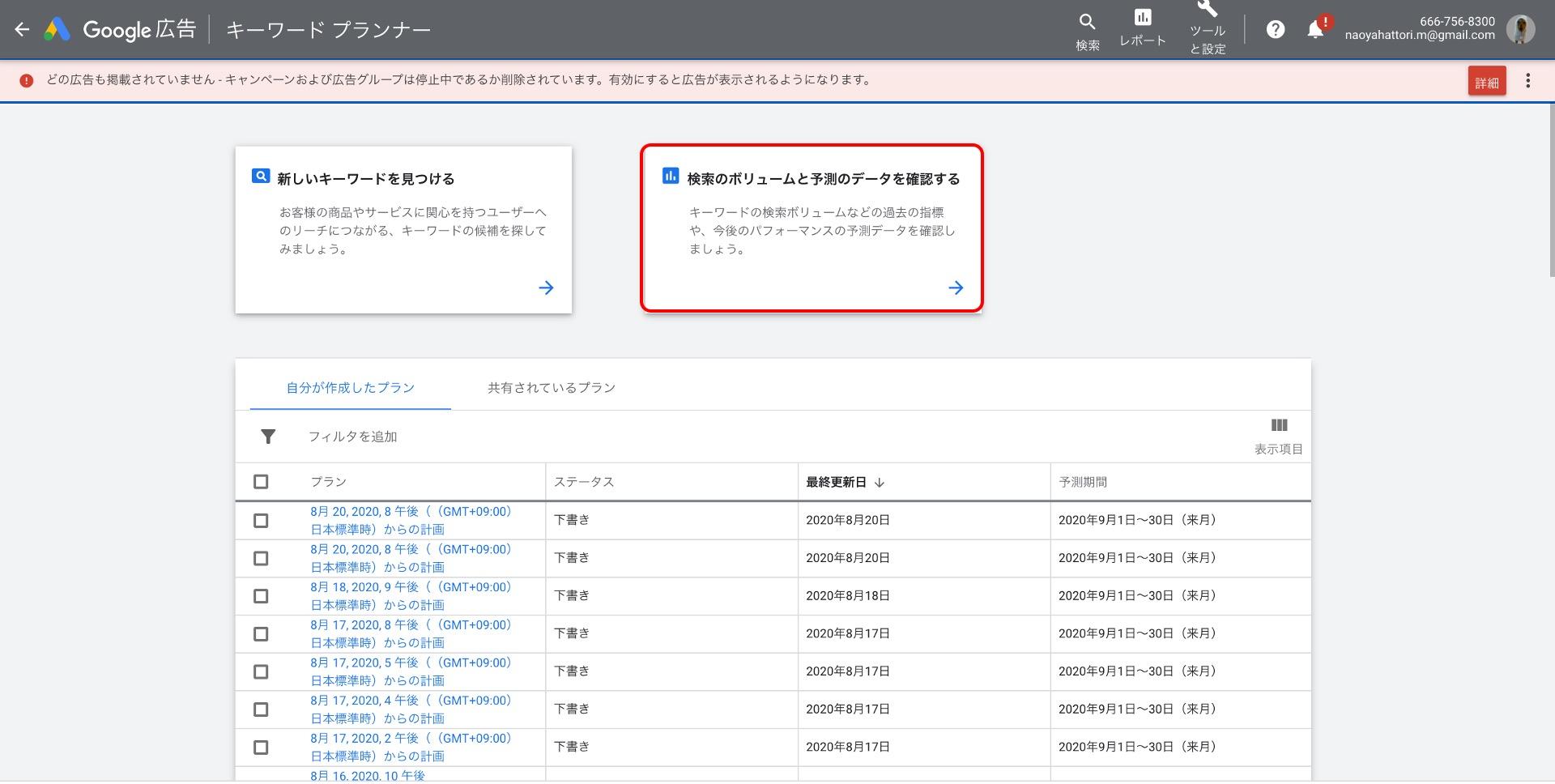 キーワードプランナーの「検索ボリュームと予測データを確認する」をクリック