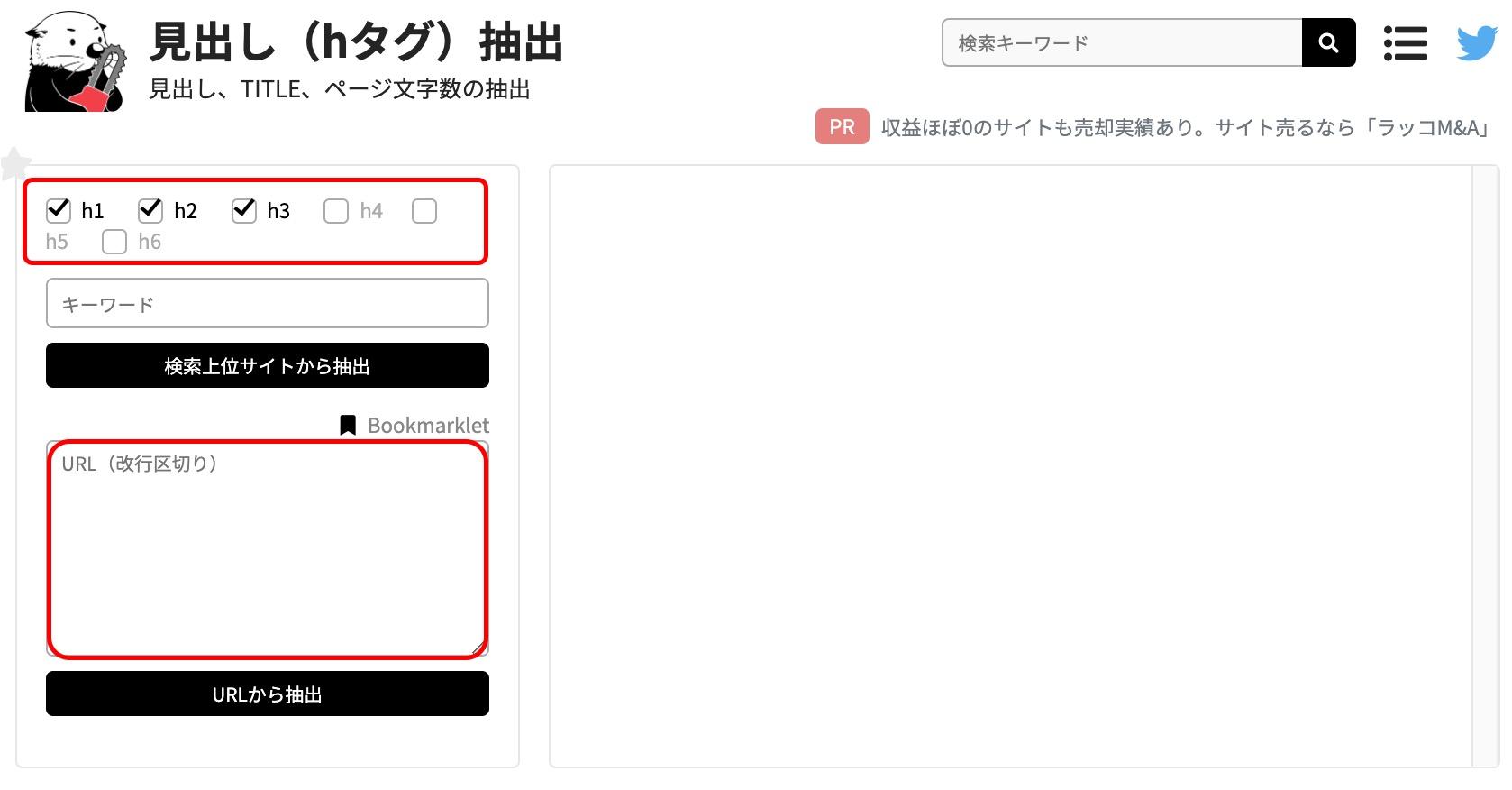 STEP③_設定画面から対象サイトのURLを入力する