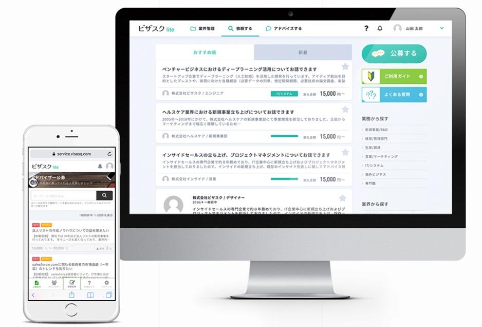 ビザスクのサービス画面