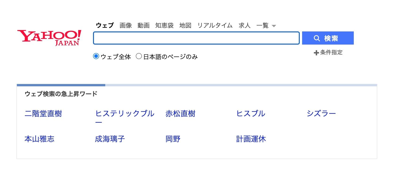 Yahooの検索エンジン