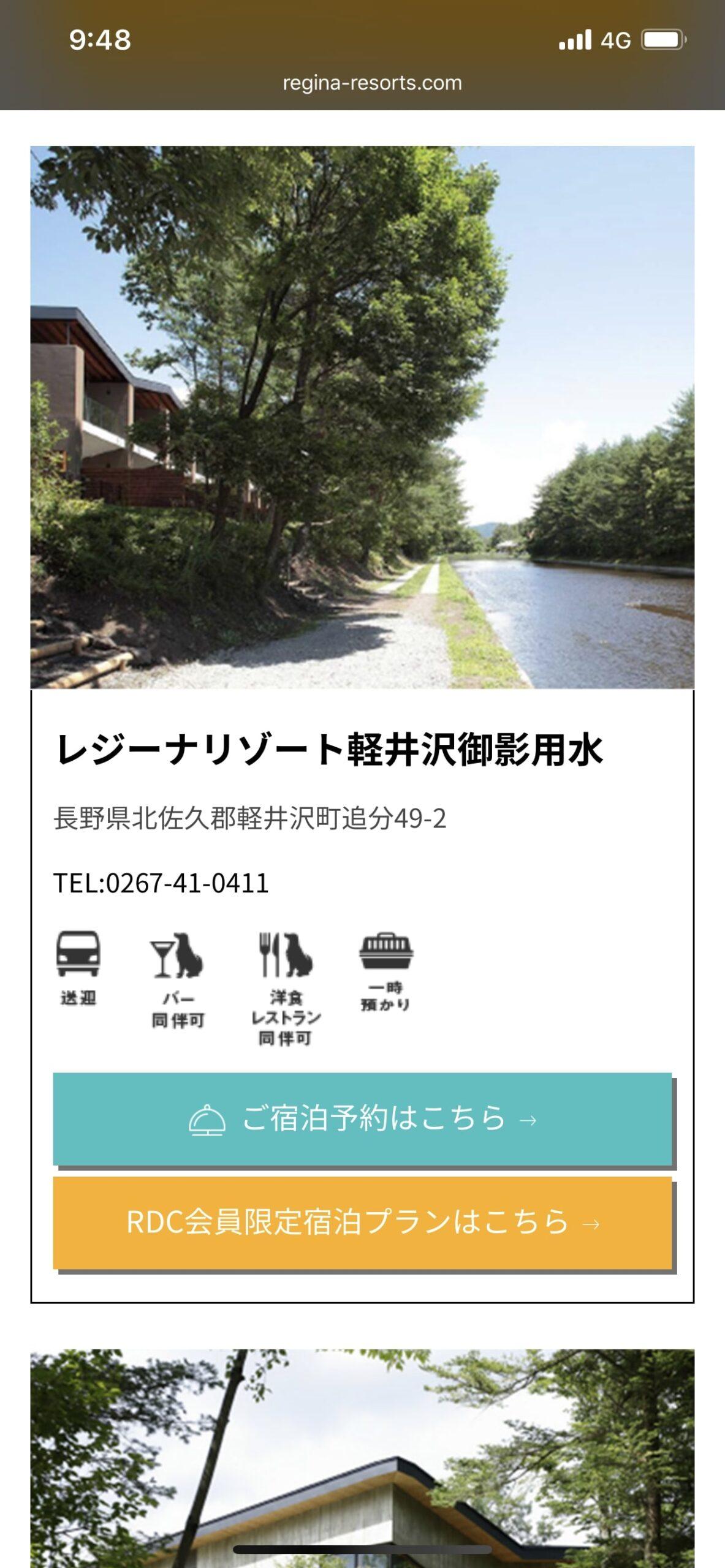 軽井沢御影用水の予約入り口(スマホ)