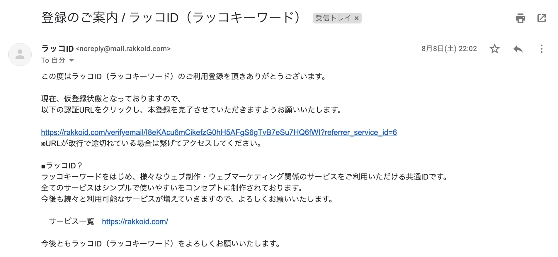 登録したEメールに仮登録案内が届きます