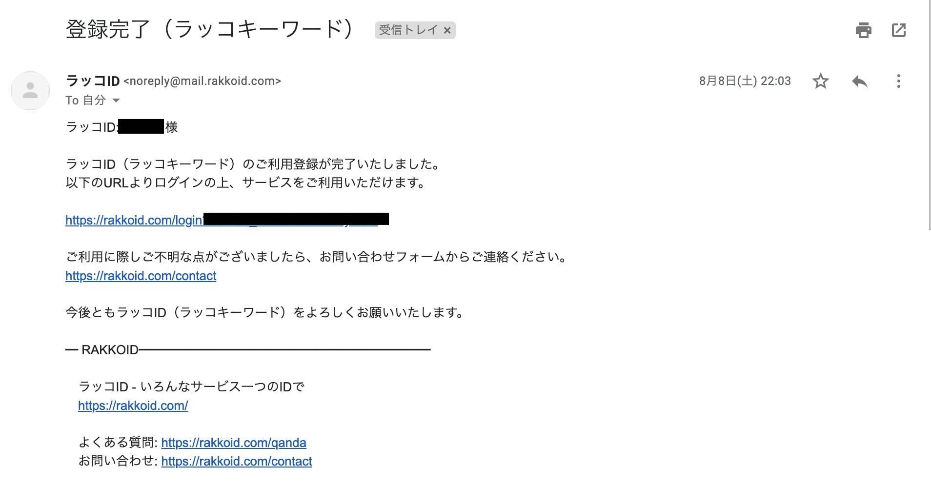 本登録が終了するとEメールに登録完了メールが届きます