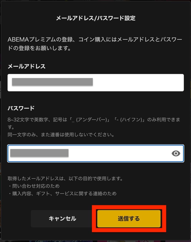 ABEMA|パスワードの登録
