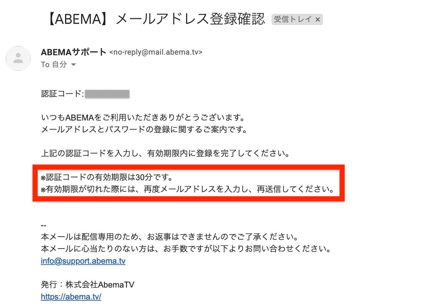 ABEMA|認証コードの確認