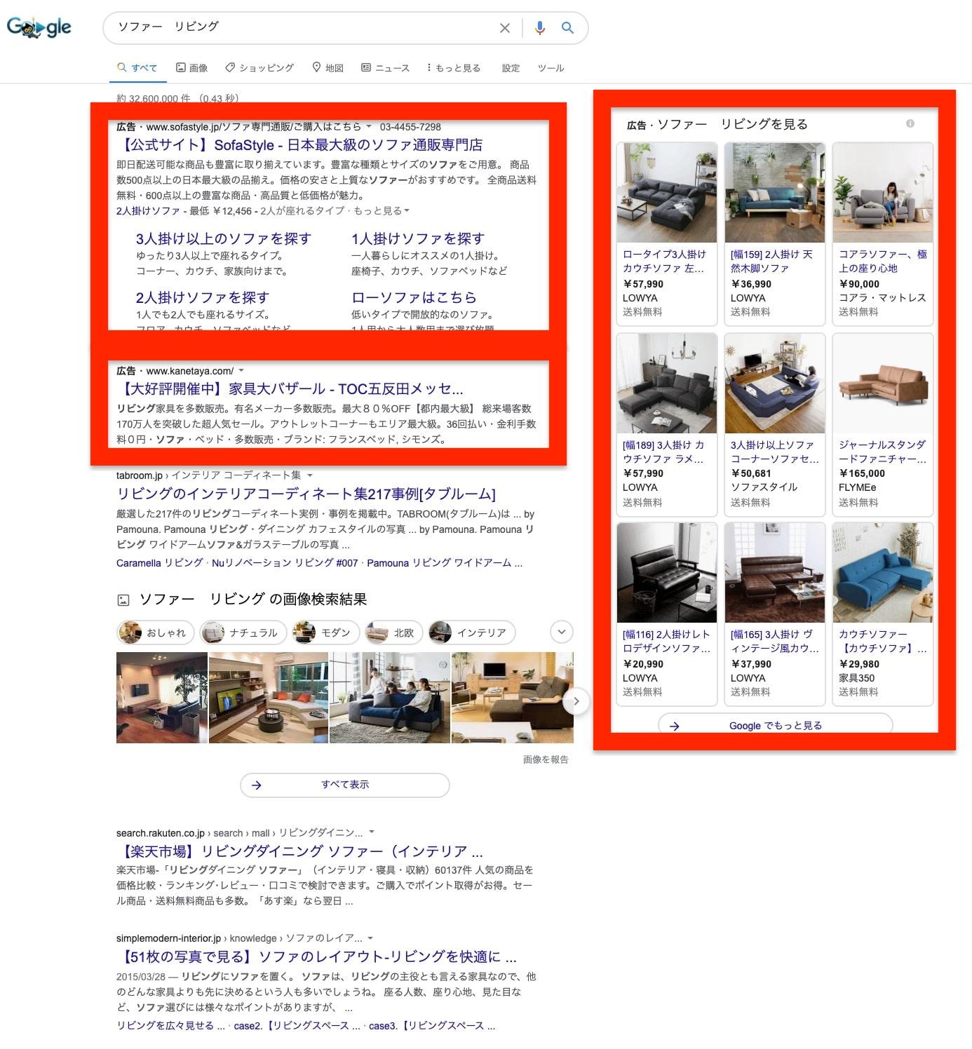インターネット広告の事例|リスティング広告