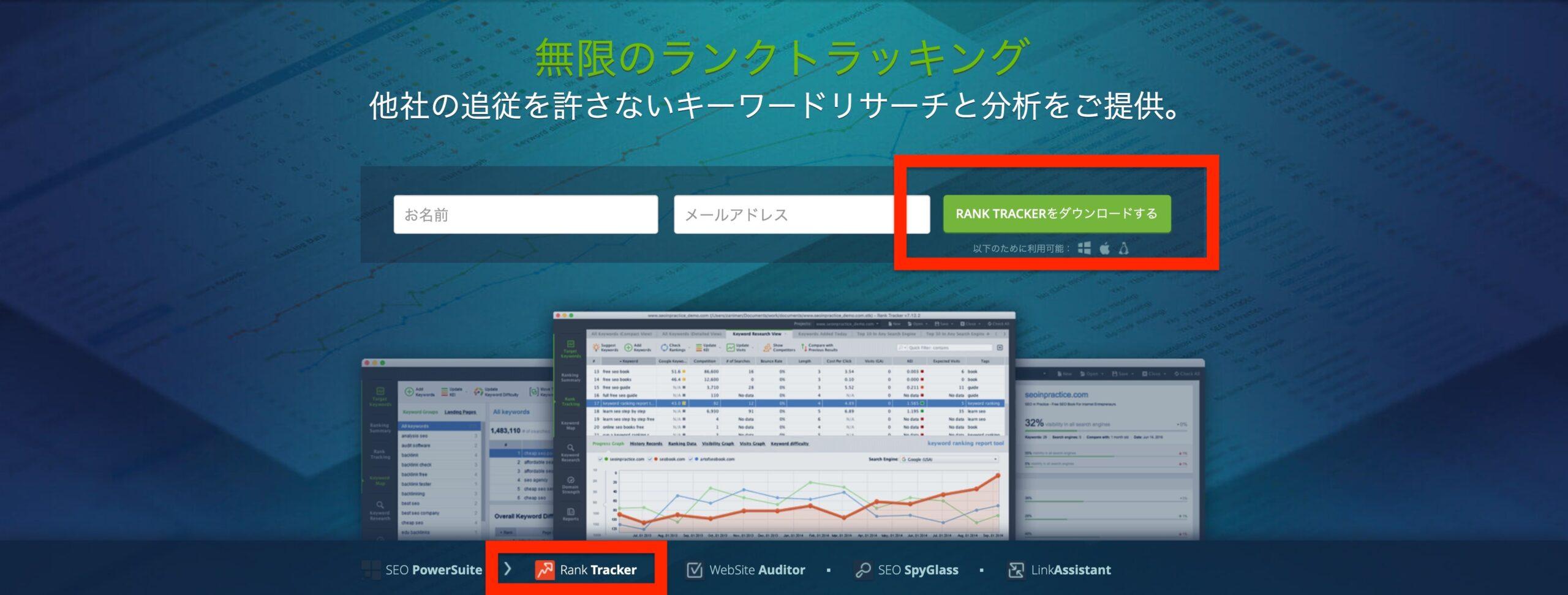 ①公式ページで「Rank Tracker」をダウンロードしよう!