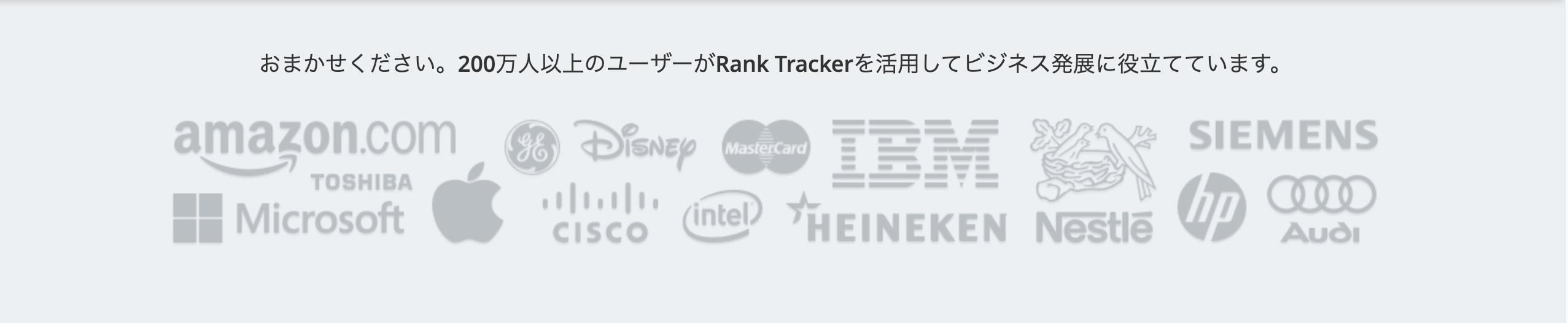 Rank Trackerの運営会社情報