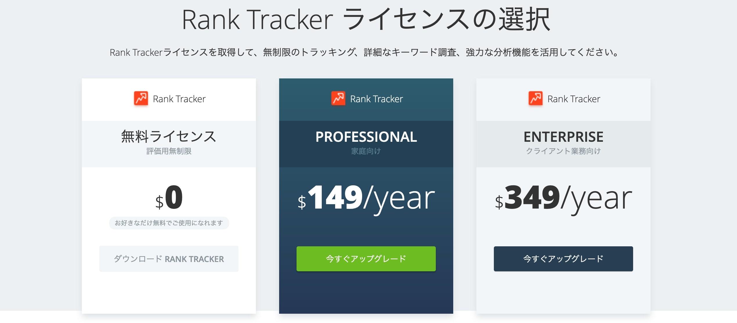 Rank Tracker「プロフェッショナル版」は$149/年です(2020年11月現在)