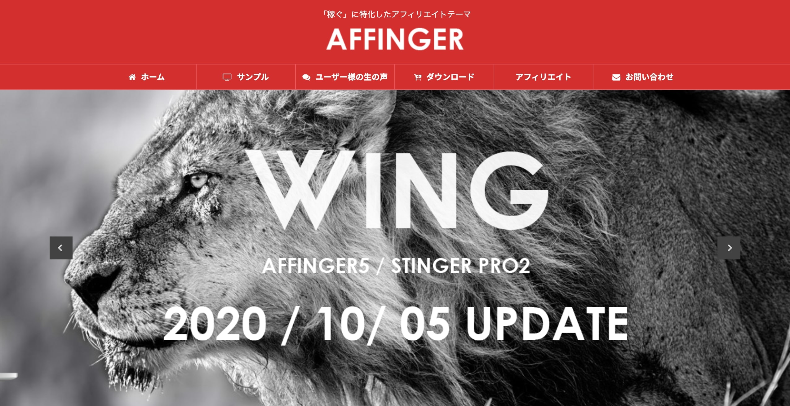 AFFINGER5でプロエンジニア並のブログデザインを実現