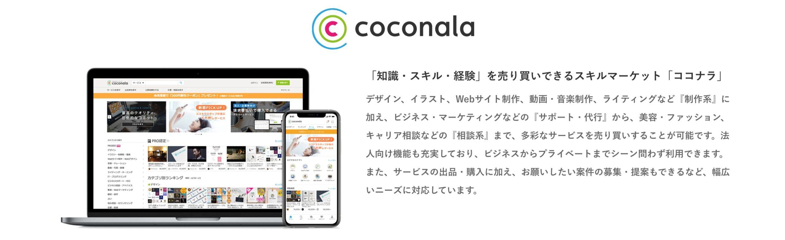 ココナラ|スキルシェアの販売マーケット