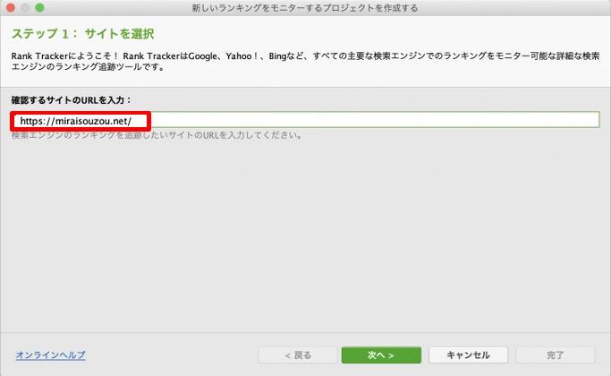 Rank Trackerで分析したいサイトのURLを登録する