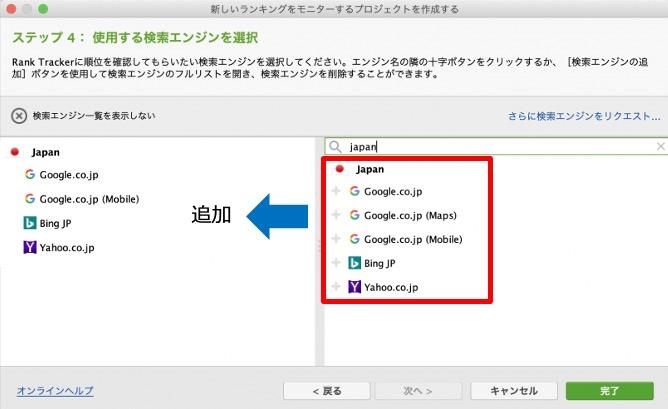 Rank Tracker|日本の検索エンジンの登録方法