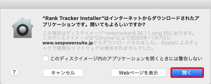 Rank Trackerのインストールを許可する