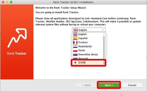 Rank tracker|インストールされたデータの設定をする