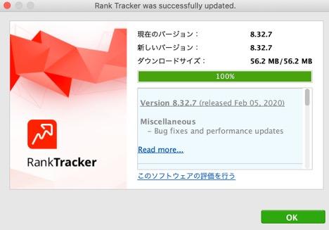 Rank Trackerアイコンをクリックして起動する