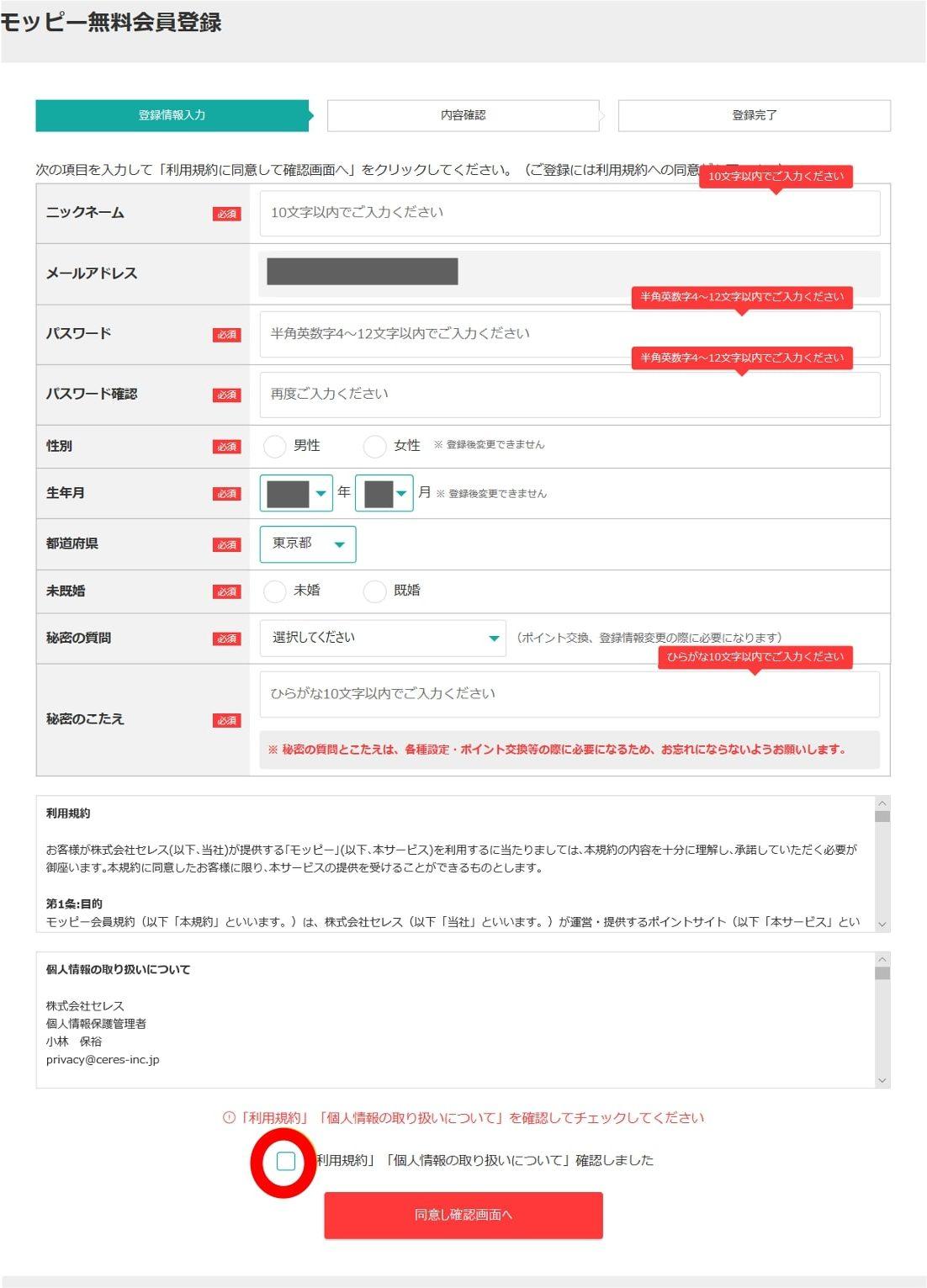 モッピー公式ページ 個人情報を登録する 無料会員登録
