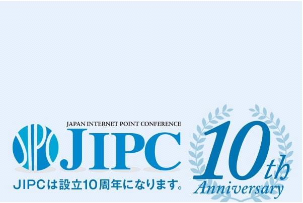 日本インターネットポイント協議会(JIPC)とは?